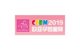 郑州国际孕婴童用品展览会CCBM