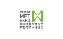 中国博物馆及相关产品与技术展览会