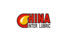 中國國際潤滑油品及應用技術展覽會