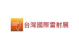 台湾国际激光雷射展览会Laser taiwan