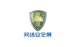 北京國際計算機網絡與信息安全展覽會CCIE