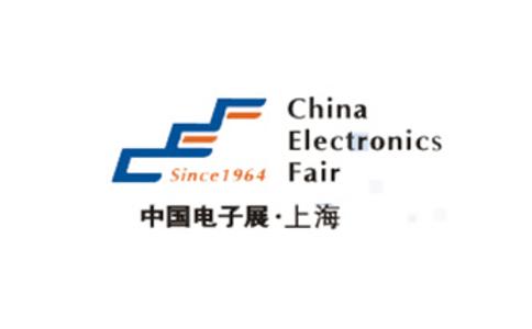 上海國際電子展覽會