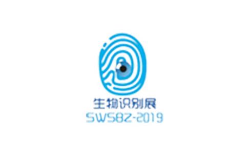 北京国际生物识别技术与应用展览会