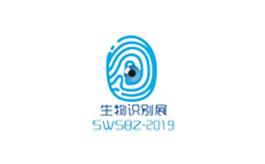 北京國際生物識別技術與應用展覽會