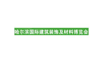 哈尔滨国际建材展览会
