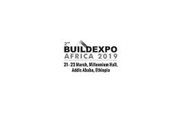 埃塞俄比亚亚的斯亚贝巴建材展览会ETHIOPIA BUILDEXPO