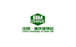 重慶國際綠色建筑裝飾展覽會BMCHINA