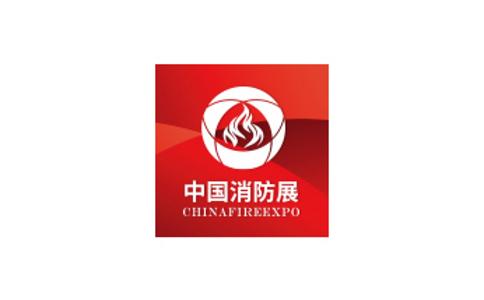 天津国际消防安全及应急救援展览会China Fire Expo