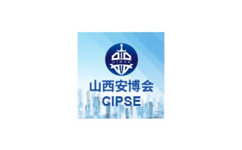 山西国际智慧城市及社会公共安全安防展览会CIPSE