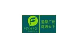 廣州國際漁業展覽會FISHEX