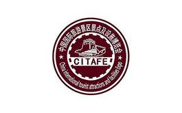 北京国际旅游景区景点及设施展览会
