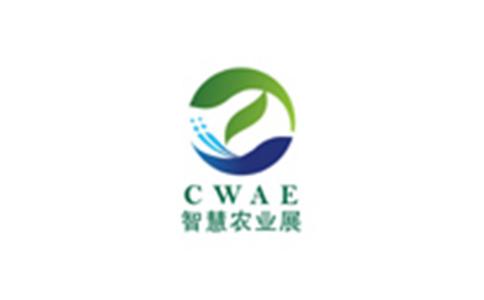 北京国际智慧农业展览会BIIA