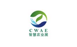 北京國際智慧農業展覽會BIIA
