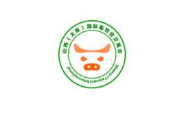 山西国际畜牧业展览会