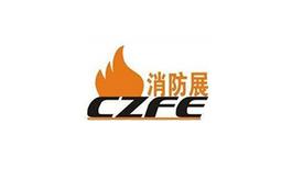 郑州国际消防展览会CZFE