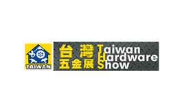 臺灣國際五金展覽會THS