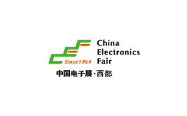 成都电子展览会