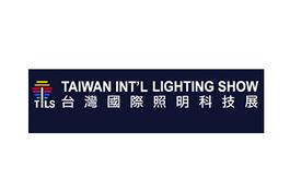 台湾国际照明科技展览会TILS
