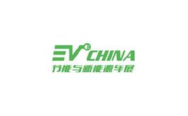 上海国际节能与新能源汽车产业优德88EV CHINA