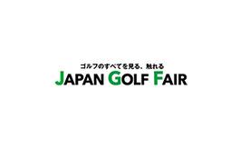 日本横滨高尔夫球体育用品优德88Golf Fair
