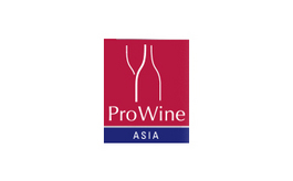 香港葡萄酒及烈酒展覽會ProWein Asia