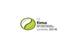 哥伦比亚波哥大环保展览会FIMA