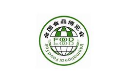 中国食品展览会CNFE