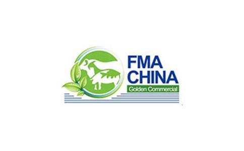 上海国际食品肉类及水产品展览会FMA China