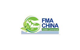 廣州國際食品肉類及水產品展覽會FMA China