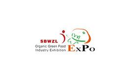 上海国际有机绿色食品产业展览会