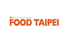 台湾国际食品展览会Food Taiwan