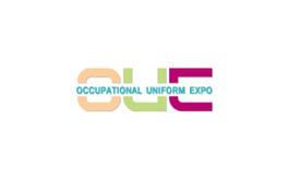 上海国际职业服装展览会OUE