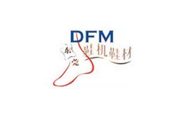 東莞國際鞋業展覽會DFM