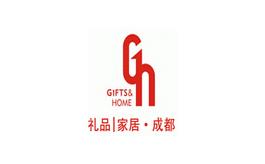 成都礼品及家居用品展览会