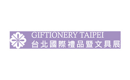 臺灣國際禮品及文具展覽會Giftionery
