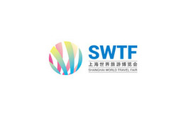 上海世界旅游展览会SWTF