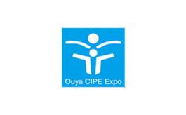 郑州欧亚幼儿教育展览会春夏Ouya CIPE