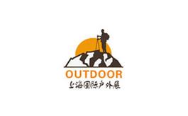 上海国际户外用品展览会