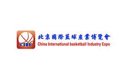 北京國際籃球產業博覽會