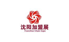 沈阳国际连锁加盟创业展览会