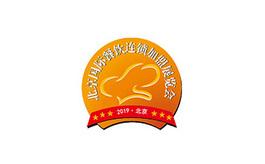 北京國際餐飲連鎖加盟展覽會