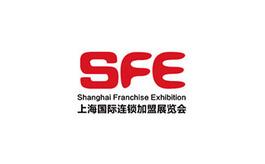 上海国际连锁加盟展览会SFE