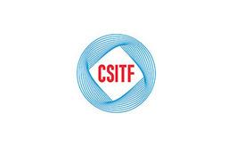 上海国际技术进出口展览会CSIFE
