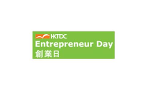 香港貿發局創業日展覽會Entrepreneur Day