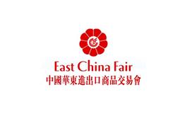 上海华东进出口交易展览会ECF