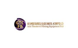 廣州影劇院及影視技術展覽會Asia Theater  Film