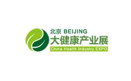 北京国际健康生活产业展览会