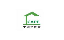 上海国际新风系统与空气净化产业展览会CAPE