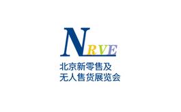 北京國際新零售產業及無人售貨展覽會NRVE