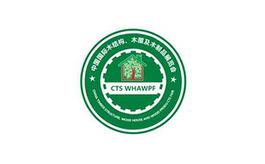 北京国际木结构木屋及木制品展览会